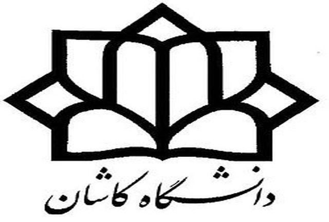 بیانیه دانشگاه کاشان در خصوص درگذشت دانشجوی دکتری این دانشگاه