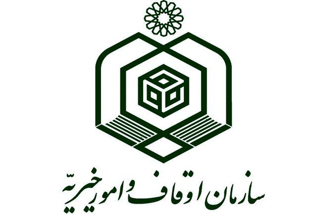 صدور 646 مورد مفاصا حساب در اداره کل اوقاف استان هرمزگان