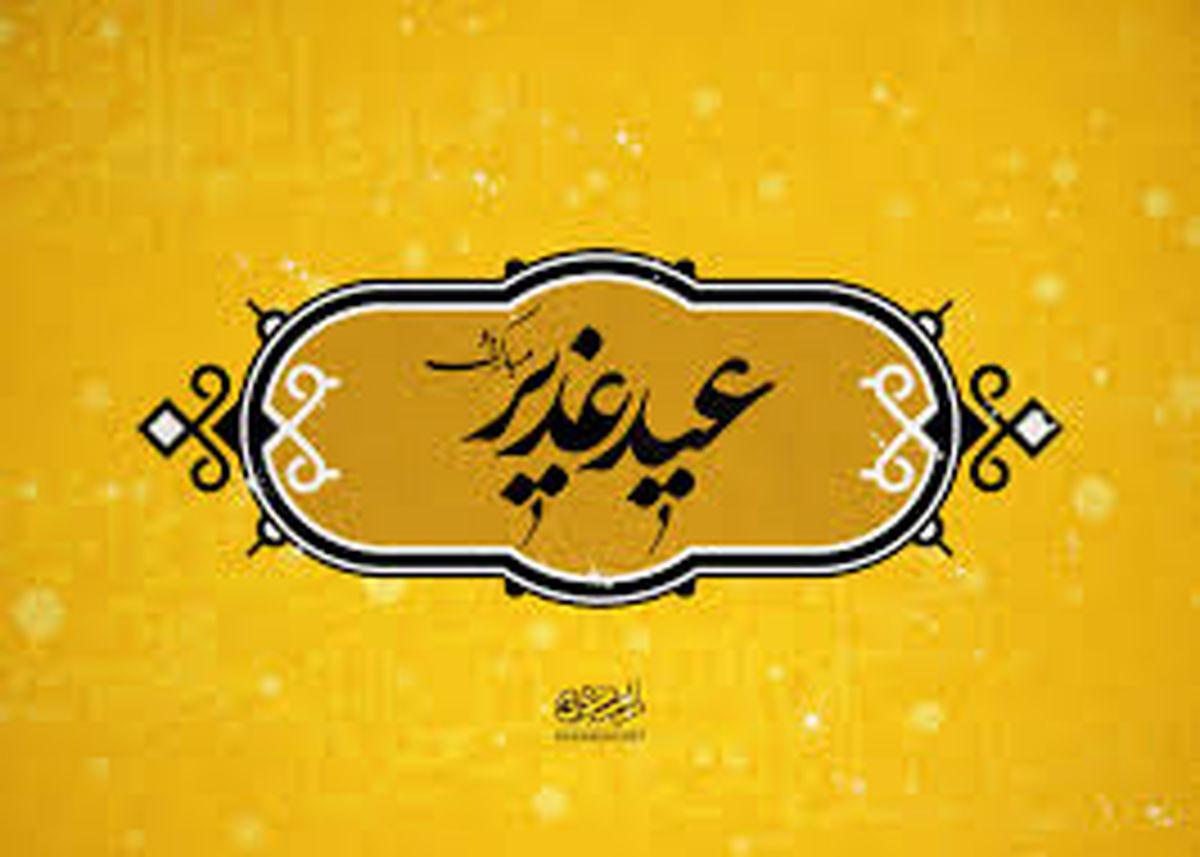حدیثی جالب از امام صادق (ع) درباره ثواب روزۀ عید غدیر +سند