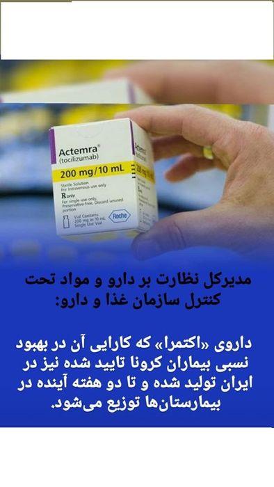 داروی اکتمرا موثر در درمان کرونا وارد بازار می شود