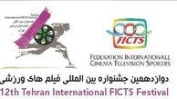 میلان میزبانی فیلم های ورزشی ایران