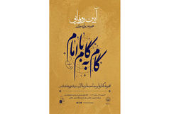 «گام به گام با امام» رونمایی میشود