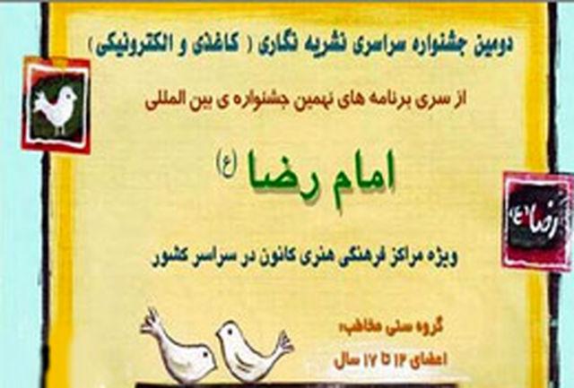 جشنواره سراسری نشریهنگاری امام رضا(ع) در فارس برگزار میشود