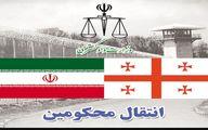 انتقال دو تن از محکومان ایرانی از گرجستان به کشور