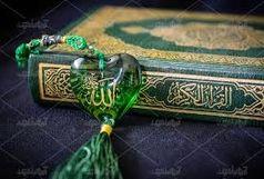 برگزاری شانزدهمین دوره حافظان قرآن