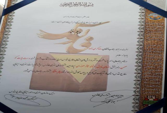 دست هایت کومم حسن جایزه چهارمین جشنواره ملی فانوس را کسب کرد