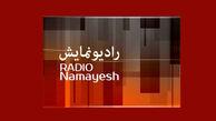 زندگی امام حسن عسکری (ع) در نمایش رادیویی «آفتاب روز یازدهم»
