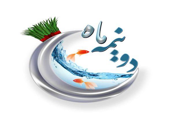 برنامه محمد سلوکی روی آنتن شبکه دو