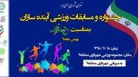 برنامه های متنوع ورزشی در محله های مرکزی شهر تهران اجرا می شود