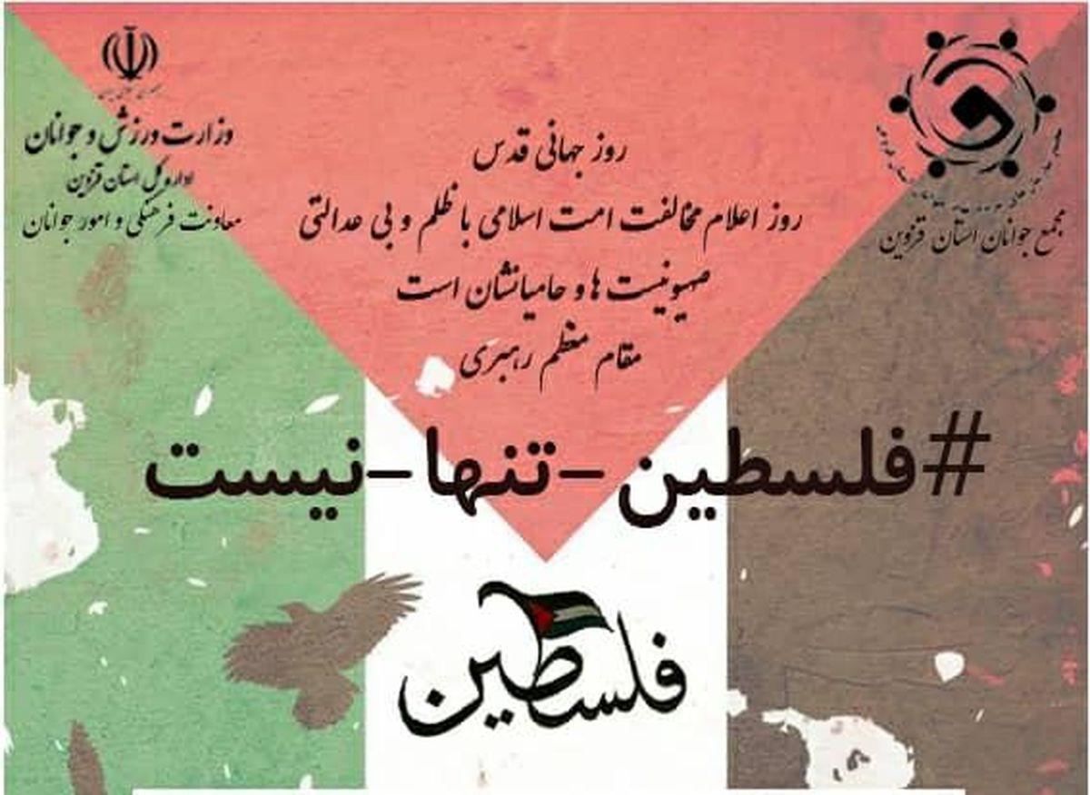 پویش فلسطین تنها نیست
