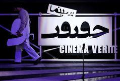 رییس سازمان سینمایی و وزیر راه و شهرسازی مهمان یک جشنواره