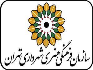 اجرای طرح بعد از مدرسه در فرهنگسراهای تهران