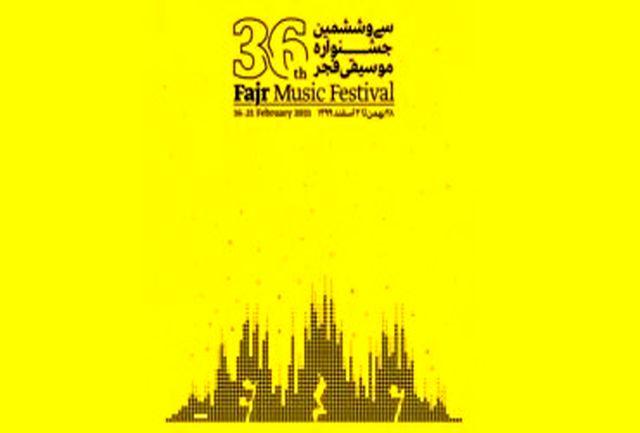برنامه چهارمین روز جشنواره موسیقی فجر