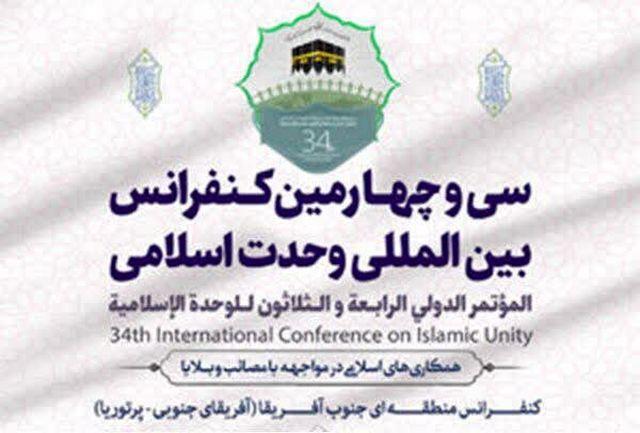 کنفرانس های وحدت اسلامی در «انداز جهان»