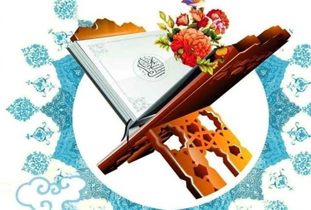 آغاز ثبت نام چهل و سومین دوره مسابقات قرآن کریم در گیلان