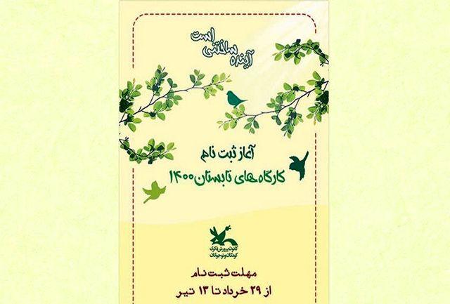 آغاز ثبتنام کارگاههای تابستانی کانون پرورش فکری کودکان و نوجوانان،  از ۲۹ خرداد