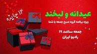 عیدی «عیدانه و لبخند» رادیو ایران