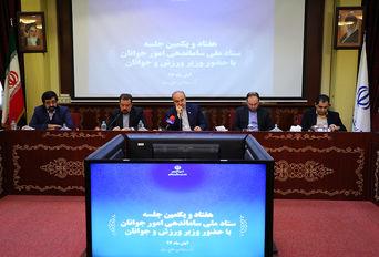 هفتاد و یکمین جلسه ستاد ملی ساماندهی امور جوانان