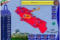 آخرین و جدیدترین آمار کرونایی استان ایلام تا 29 فروردین 1400