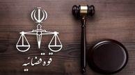 دیدار مسئولان عالی دستگاه قضا با پیشگامان تحول در پنجمین روز هفته قوه قضاییه