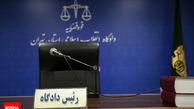 توضیحات رئیس کل دادگستری مازندران درباره «محکومیت سه محیط بان آملی»