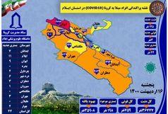 آخرین و جدیدترین آمارکرونایی در استان ایلام تا16اردیبهشت 1400