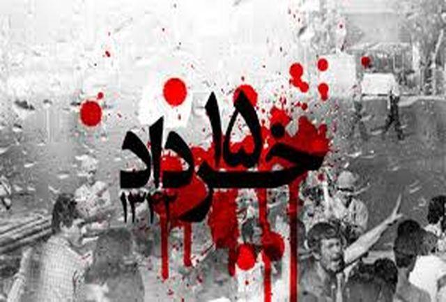 چرایی و چگونگی قیام 15 خرداد