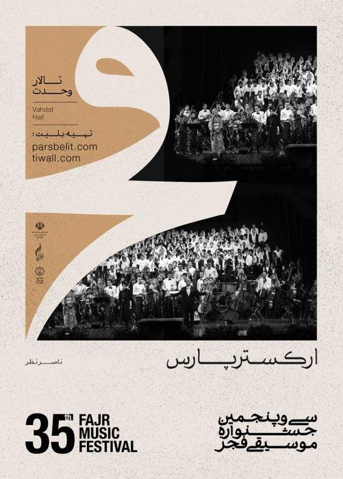 ارکستر موسیقی پارس  در تالار وحدت
