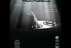 افتتاح نمایش «معرفی میکنم شوهرم آقای پیچازی»