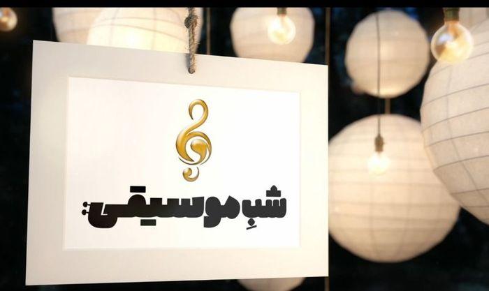 لزوم حمایت دولت از آواز ایرانی