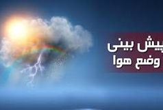 پیش بینی وضعیت آب و هوای آخر هفته کشور