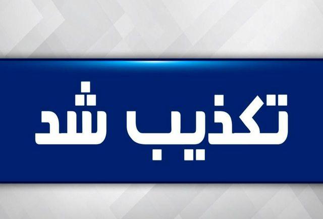 تکذیب وقوع سرقت مسلحانه در کرمان