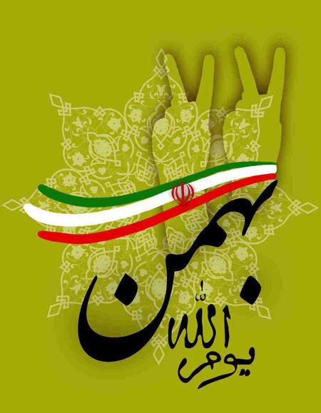 بیانیه اداره کل ورزش و جوانان استان قزوین به مناسبت فرا رسیدن یوم ا...22 بهمن