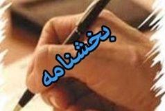 جزئیات ادامه تحصیل دانشجویان بازمانده از تحصیل دانشگاه آزاد اسلامی