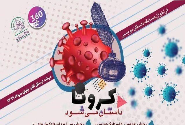 رادیو تهران مسابقه داستانک نویسی و داستانک خوانی برگزار میکند
