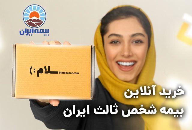 خرید آنلاین بیمه شخص ثالث ایران