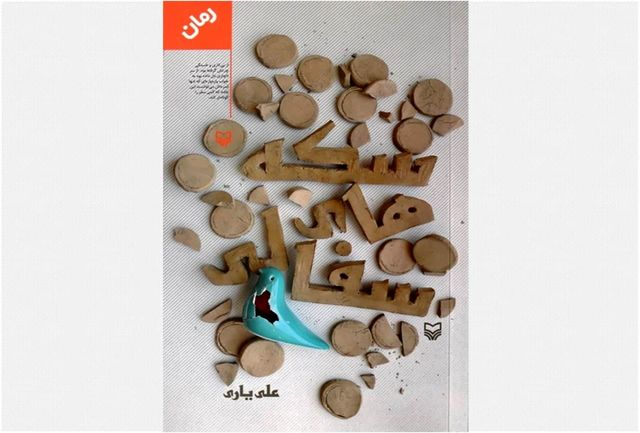 رمان «سکههای سفالی» در یزد منتشر شد