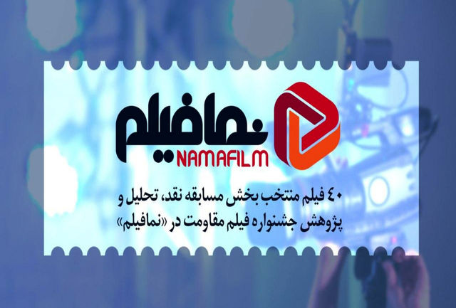 ۴۰ فیلم منتخب بخش مسابقه نقد، تحلیل و پژوهش جشنواره فیلم مقاومت در پلتفرم «نمافیلم»
