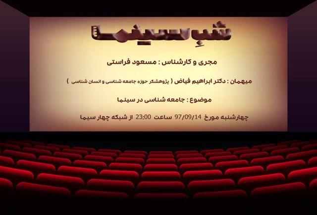 گفتگوی فراستی با ابراهیم فیاض در «شب سینما»/ روایت شبکه 4 از جامعه شناسی در سینما