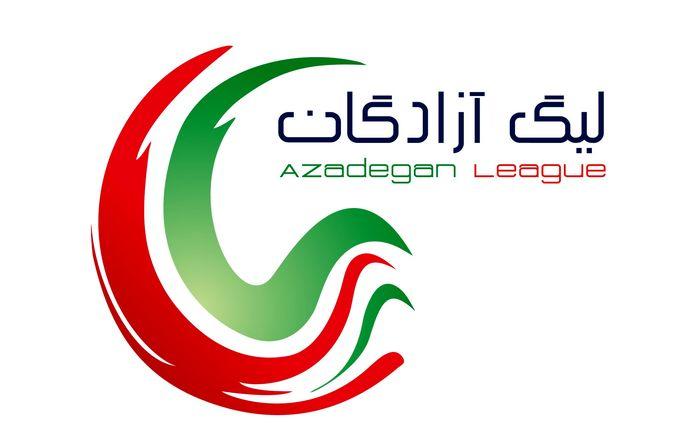 اعلام برنامه هفته اول لیگ دسته اول فوتبال