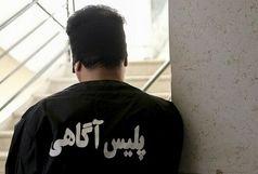 دستگیری سارق حرفه ایی و اعتراف به ۲۷ فقره سرقت
