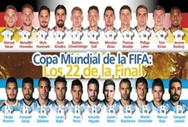 ترکیب آرژانتین و آلمان اعلام شد