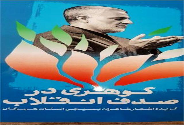 """چاپ کتاب """" گوهری در صدف انقلاب """" در هرمزگان"""