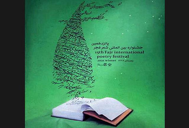 نشست خبری جشنواره شعر فجر برگزار می شود