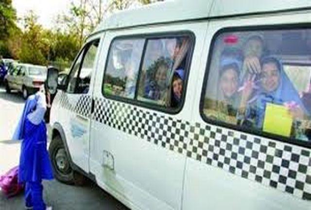 افزایش نرخ سرویس مدارس در قزوین
