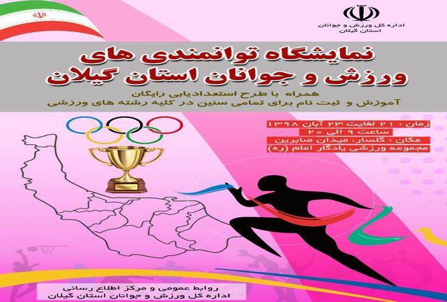 دومین نمایشگاه توانمند های ورزش استان گیلان برگزار می شود
