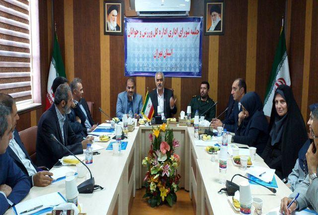 جلسه شورای اداری ورزش و جوانان استان تهران تشکیل شد
