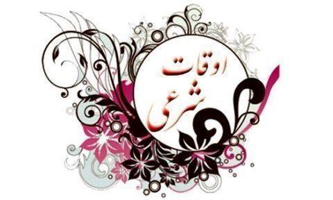 اوقات شرعی رشت / یک خرداد 99 ( 27 ماه رمضان )