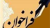فراخوان شرکت در ششمین سالانه خوشنویسی کرمان منتشر شد