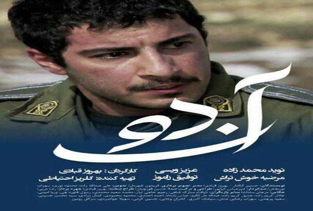اکران اولین فیلم سینمایی نوید محمدزاده